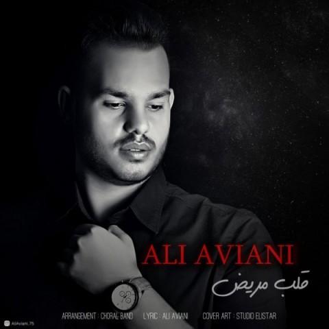 دانلود ترانه جدید علی آویانی قلب مریض