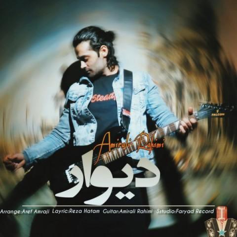 دانلود ترانه جدید امیر علی رحیمی دیوار
