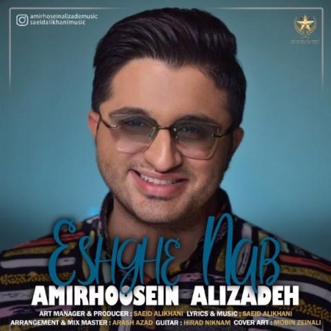 دانلود ترانه جدید امیرحسین علیزاده عشق ناب