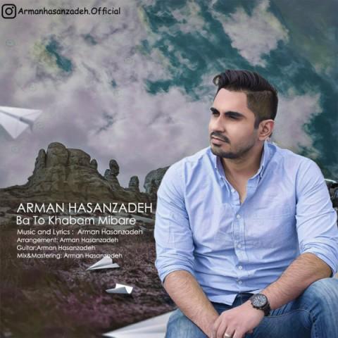 دانلود ترانه جدید آرمان حسن زاده با تو خوابم میبره