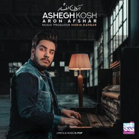 دانلود ترانه جدید آرون افشار عاشق کش