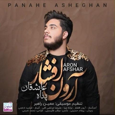 دانلود ترانه جدید آرون افشار پناه عاشقان