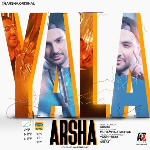 دانلود ترانه جدید آرشا یالا