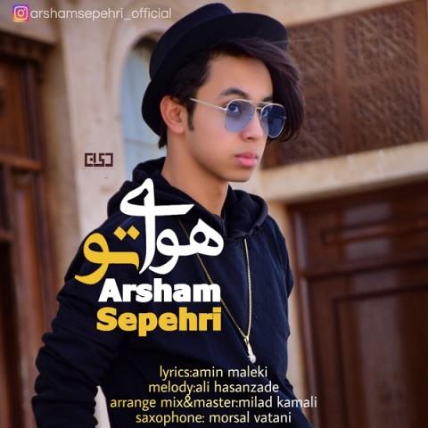 دانلود ترانه جدید آرشام سپهری هوای تو