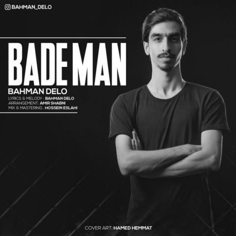 دانلود ترانه جدید بهمن دلو بعد من