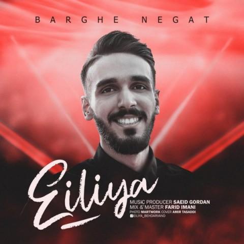 دانلود ترانه جدید ایلیا برق نگات