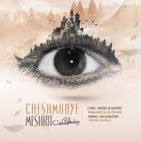 دانلود ترانه جدید ایمان عبدالله خانی چشمای مشکیت