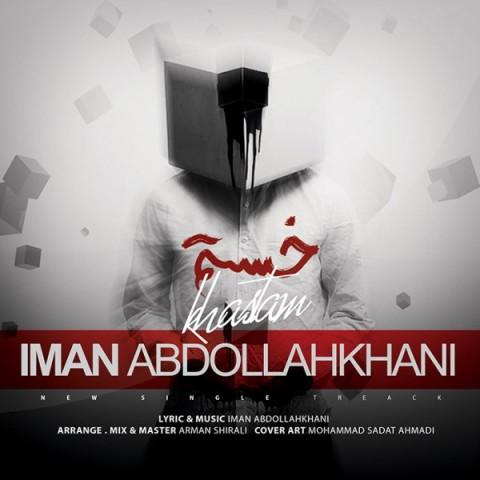 دانلود ترانه جدید ایمان عبدالله خانی خستم