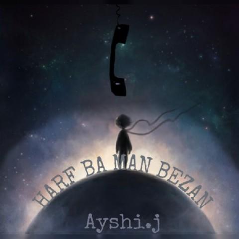 دانلود ترانه جدید Ayshi.j حرف با من بزن Ayshi.