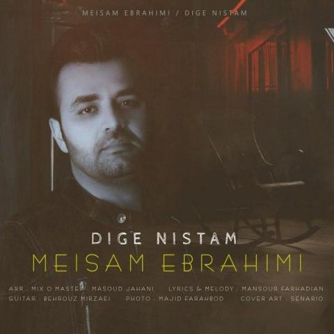 دانلود ترانه جدید میثم ابراهیمی دیگه نیستم