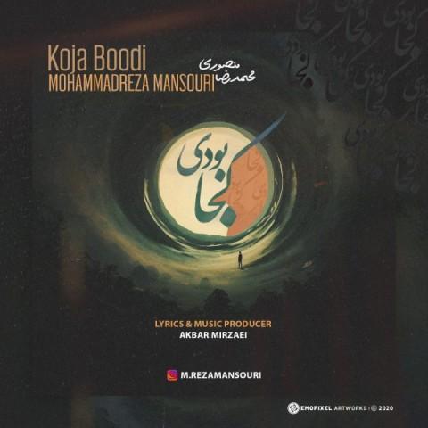 دانلود ترانه جدید محمدرضا منصوری کجا بودی