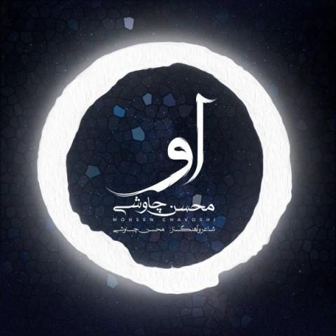 دانلود ترانه جدید محسن چاوشی او
