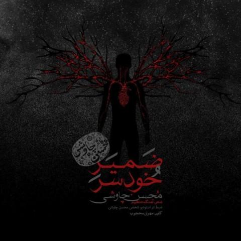 دانلود ترانه جدید محسن چاوشی ضمیر خودسر