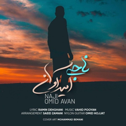 دانلود ترانه جدید امید آوان ناجی