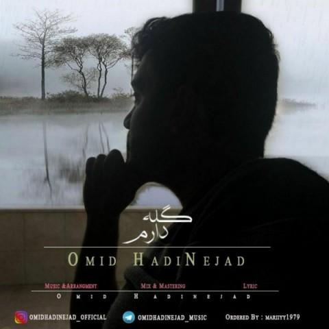 دانلود ترانه جدید امید هادی نژاد گله دارم
