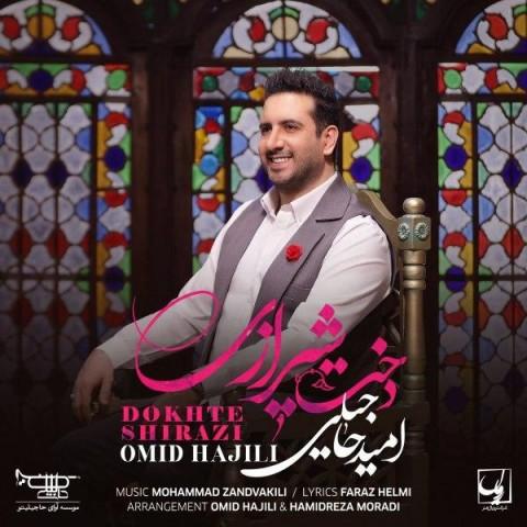 دانلود ترانه جدید امید حاجیلی دخت شیرازی