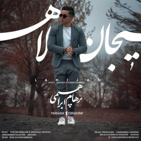 دانلود ترانه جدید پرهام ابراهیمی لاهیجان