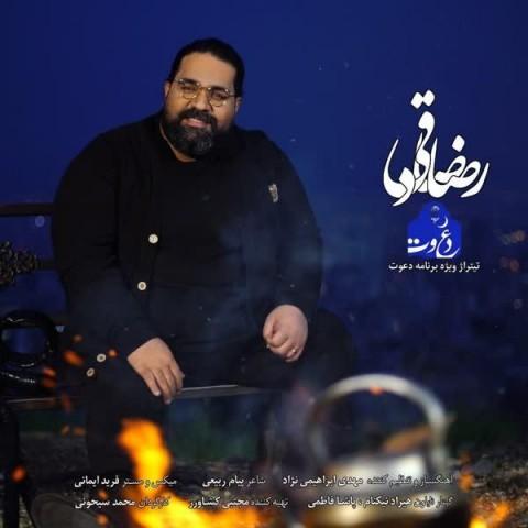 دانلود ترانه جدید رضا صادقی دعوت