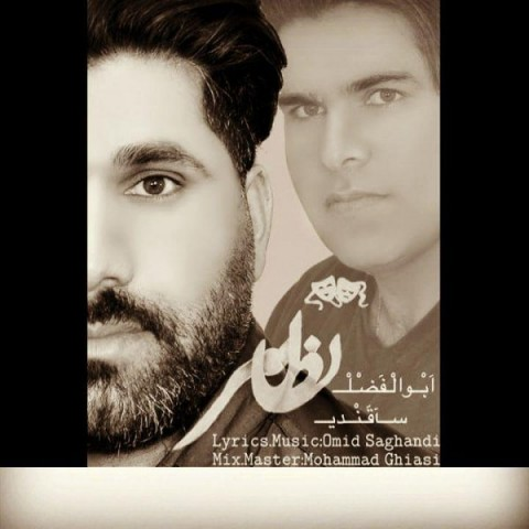 دانلود ترانه جدید ابولفضل ساقندی تظاهر