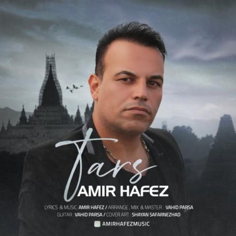 دانلود ترانه جدید امیر حافظ ترس