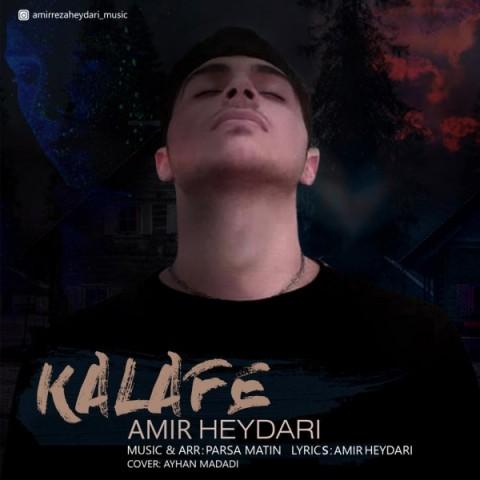 دانلود ترانه جدید امیر حیدری کلافه