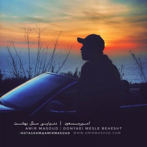 دانلود ترانه جدید امیر مسعود دنیایی مثل بهشت