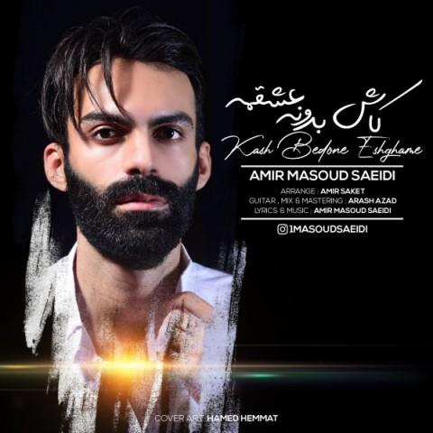 دانلود ترانه جدید امیر مسعود سعیدی کاش بدونه عشقمه