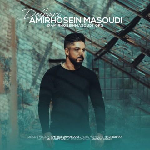 دانلود ترانه جدید امیر حسین مسعودی دلبری