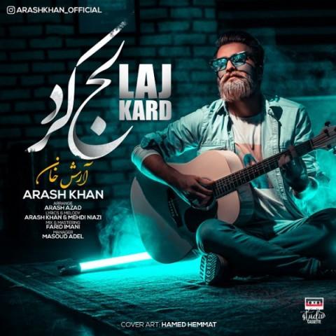 دانلود ترانه جدید آرش خان لج کرد