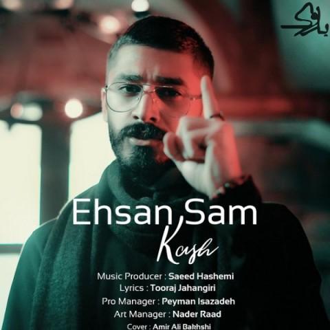 دانلود ترانه جدید احسان سام کاش