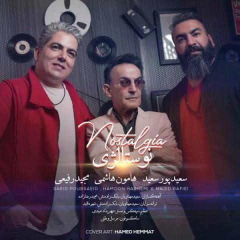 دانلود ترانه جدید سعید پورسعید، هامون هاشمی و مجید رفیعی نوستالژی Saeid Poursaeid,