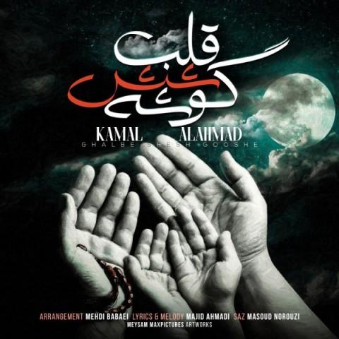 دانلود ترانه جدید کمال آل احمد قلب شش گوشه