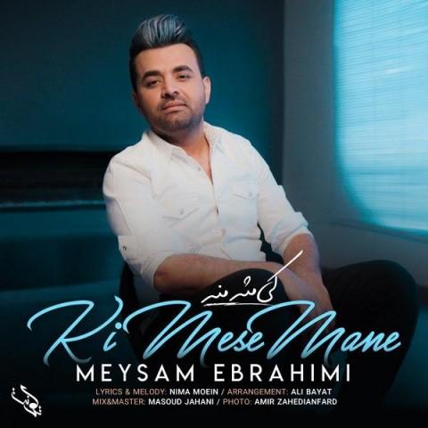 دانلود ترانه جدید میثم ابراهیمی کی مثه منه