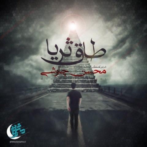 دانلود ترانه جدید محسن چاوشی طاق ثریا