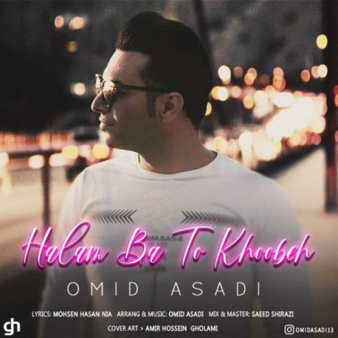 دانلود ترانه جدید امید اسدی حالم با تو خوبه