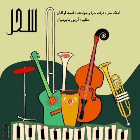 دانلود ترانه جدید امید لوافان سحر