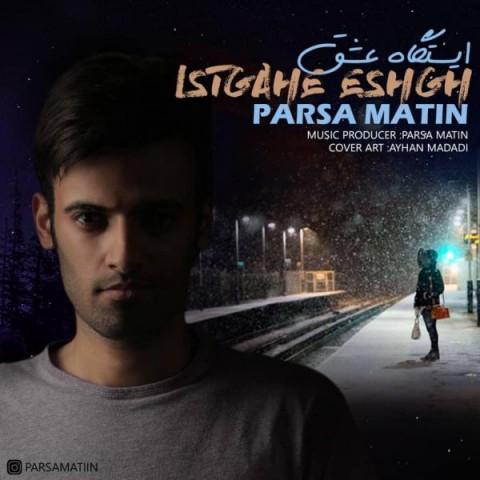 دانلود ترانه جدید پارسا متین ایستگاه عشق