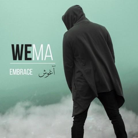 دانلود ترانه جدید WeMa آغوش WeMa - Embrace + متن ترانه آغوش از