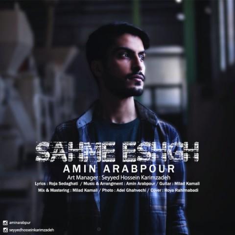دانلود ترانه جدید امین عربپور سهم عشق