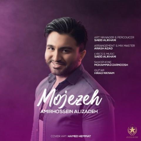 دانلود ترانه جدید امیر حسین علیزاده معجزه