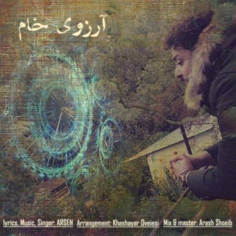 دانلود ترانه جدید آرسن آرزوی خام