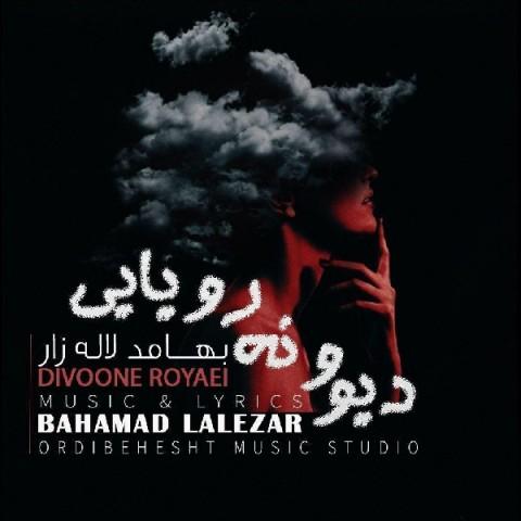 دانلود ترانه جدید بهامد لاله زار دیوونه رویایی