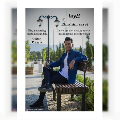 دانلود ترانه جدید ابراهیم زارعی لیلی