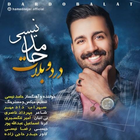 دانلود ترانه جدید حامد نیسی درد و بلات