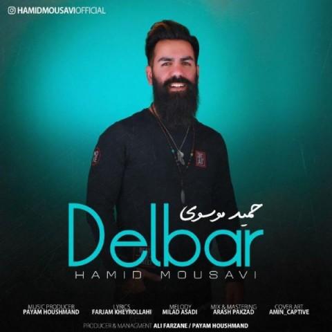 دانلود ترانه جدید حمید موسوی دلبر