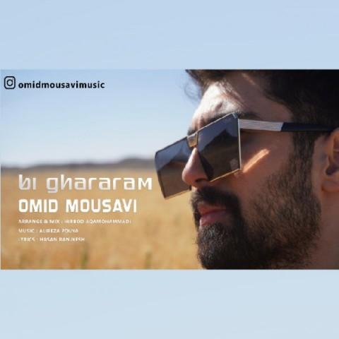 دانلود ترانه جدید امید موسوی بی قرارم