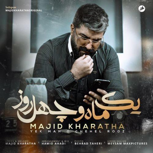 دانلود ترانه جدید مجید خراطها یک ماه و چهل روز