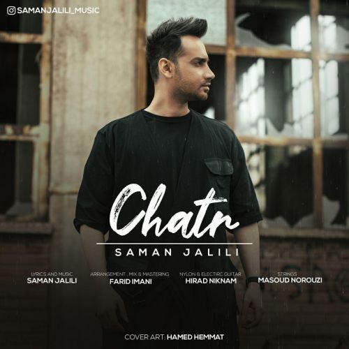 دانلود ترانه جدید سامان جلیلی چتر
