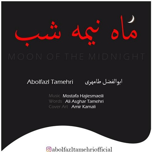 دانلود ترانه جدید ابوالفضل طامهری ماه نیمه شب