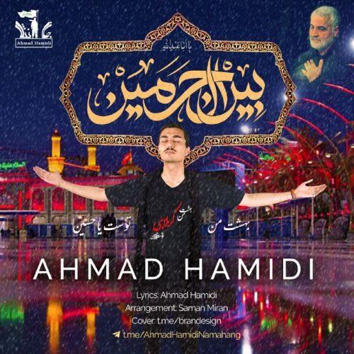 دانلود ترانه جدید احمد حمیدی بین الحرمین